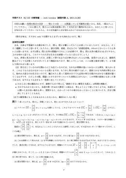 中間試験の簡単な解説
