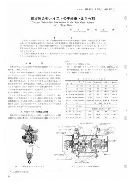 鋼板製G形ホイストの平歯車トルク分割