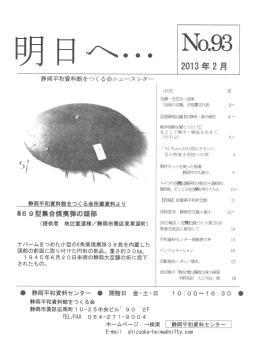 明日へ…NO.93(2013年2月号)