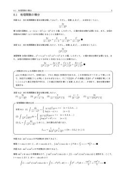 8.1 有理関数の積分