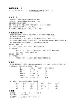 00 物理実験Ⅰ 最終