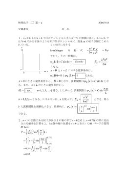 補足資料 - TOKYO TECH OCW