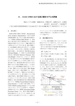 10. ICAO CRMにおける高さ損失モデルの評価