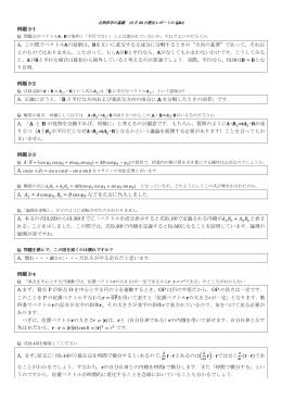 2012.10.08のレポートから追加のQ&A (2012/10/15 UP)
