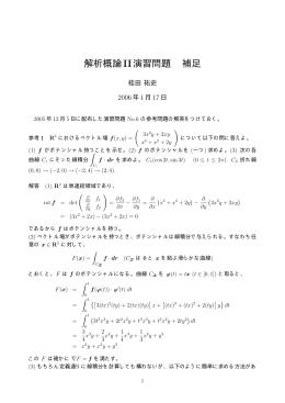 演習問題 No.6 の参考問題の解答