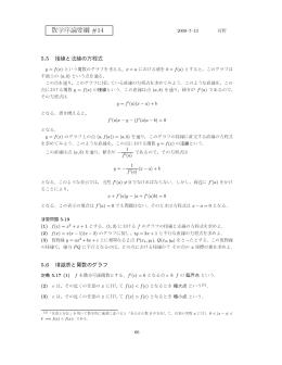 数学序論要綱 #14