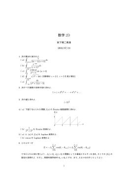 数学 2D - Seesaa Wiki(ウィキ)