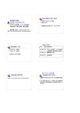 基礎電気理論 13回目 01月24日(木) 期末試験の日程,教室 特別試験