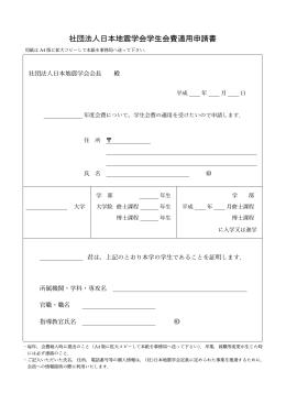 社団法人日木地震学会学生会費適用申請書