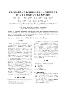 論文原稿 - 東京工業大学 長谷川晶一研究室