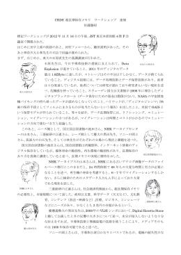 ワークショップ・レポート速報版