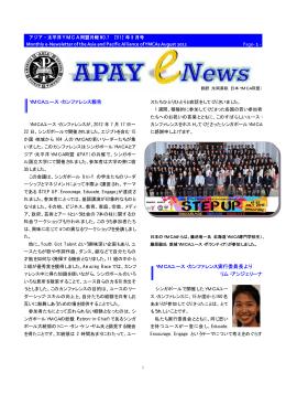 8月号 - 財団法人 日本YMCA同盟