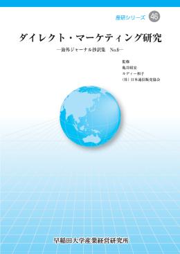 ダイレクト・マーケティング研究