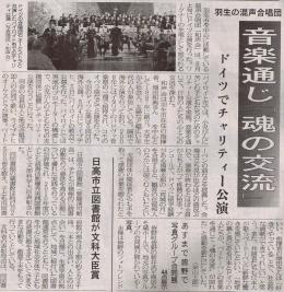 2010年5月15日 埼玉新聞