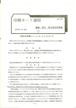 「標目未記載ユニットカード」について - 国立国会図書館デジタルコレクション