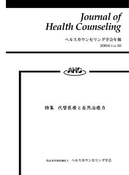 ヘルスカウンセリング年報 Vol.10