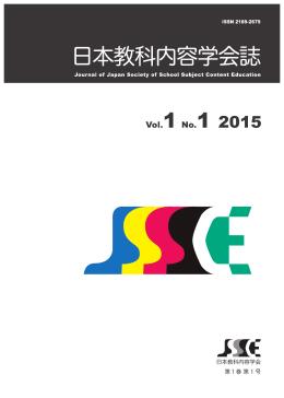 第1巻第1号 - 日本教科内容学会