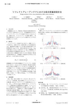 リフレクトアレーアンテナにおける低交差偏波設計法