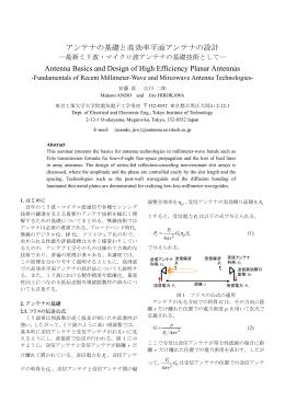 アンテナの基礎と高効率平面アンテナの設計 Antenna Basics and