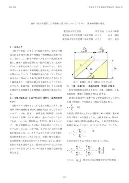 es - 土木学会