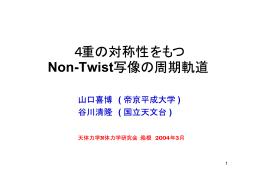 四重可逆なnon-twist写像の周期軌道