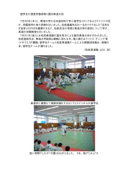 留学生の望星学塾研修と塾内柔道大会 7月30日(木)に、東海大学の