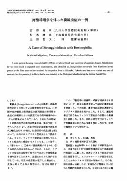 原 道 明 (九州大学医療技術短期大学部) 木 康 真 (千鳥橋病院消化器