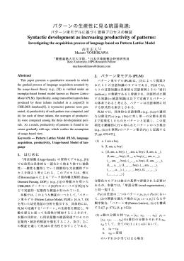 パターンの生産性に見る統語発達: Syntactic development as