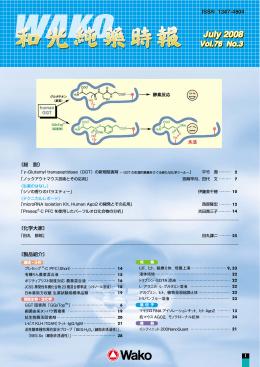 和光純薬時報 Vol.76 No.3(2008.07)