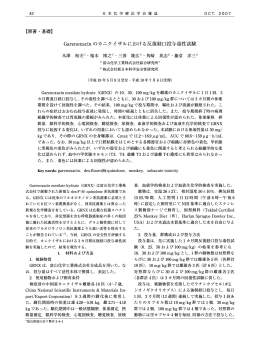 Garenoxacin のカニクイザルにおける反復経口投与毒性試験