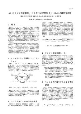 A4-4 ファジィ情動推論ルールを用いた生物型ロボットによる情動評価実験