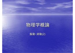 第2回 振動・波動(2)