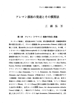 Page 1 Page 2 Page 3 . アレマン部族の発達とその慣習法 (33) 3,4世紀