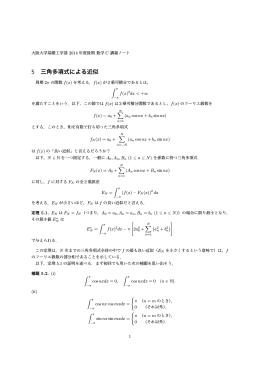 5 三角多項式による近似