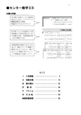 センター数学ⅡB