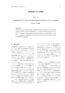 PDFファイル静岡県立大学経営情報学部紀要(VOL10 No.2, 1998)
