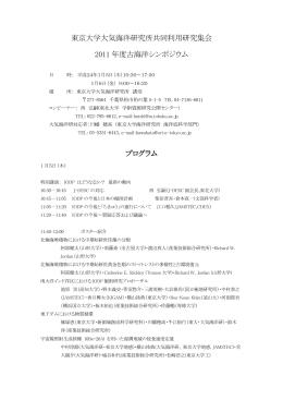 東京大学大気海洋研究所共同利用研究集会 2011 年度古海洋