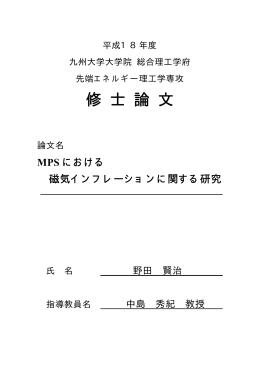 修 士 論 文 - 九州大学 中島研究室