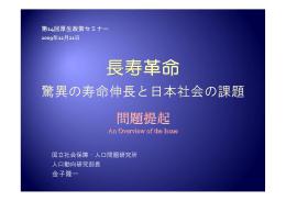 金子隆一 - 国立社会保障・人口問題研究所