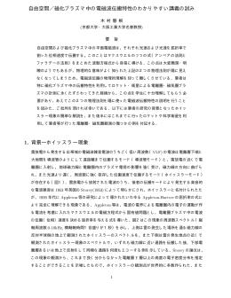 講演内容pdfファイル - 日本におけるIEEE組織
