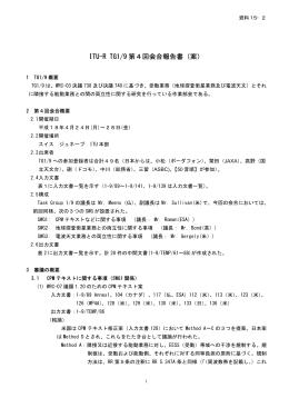 ITU-R TG1/9 第4回会合報告書(案)