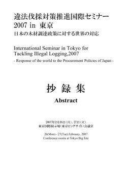 会議概要(PDF・1.4MB)