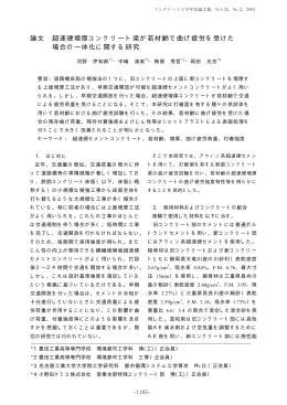 コンクリート工学年次論文集 Vol.25