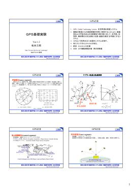 GPS基礎実験説明用ファイル - 松永研究室