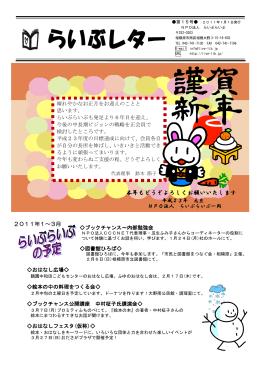 2011年4月号 - NPO法人 らいぶらいぶ