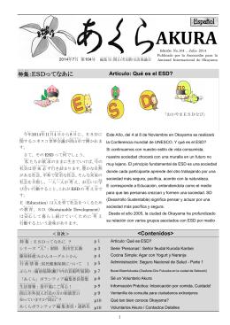 (Español) AKURA Edición No.104, Julio 2014(PDF:591KB)