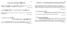 G.D.G.S. Growing Deep Growing Strong G.D.G.S. 深く強く成長する