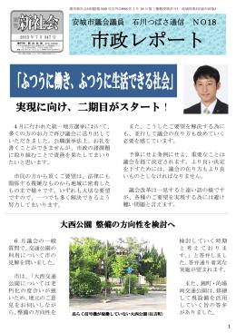 市政レポート 「ふつうに働き、ふつうに生活できる社会」