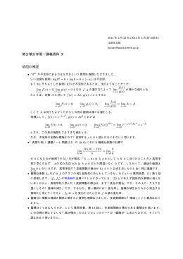 微分積分学第一講義資料 3 前回の補足