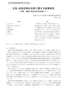 報告書 - 筑波大学